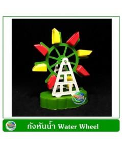 กังหันน้ำพลาสติก ใช้ตกแต่งตู้ปลา ตู้ไม้น้ำ Water Wheel
