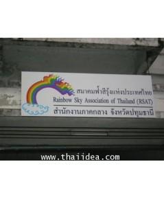 ป้ายพลาสวู๊ดหน้าอาคาร สมาคมฟ้าสีรุ้งแห่งประเทศไทย