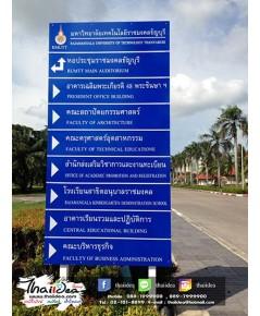 ป้ายบอกทาง : มหาวิทยาลัยราชมงคลธัญญบุรี คลอง6