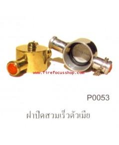 ฝาปิดข้อต่อสวมเร็วชนิดตัวเมีย ( Fire Hydrant Cap/Plug)