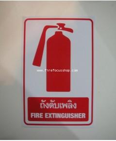 สติ๊กเกอร์ถังดับเพลิง