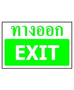 ป้ายทางออก/Exit รหัส SA-20