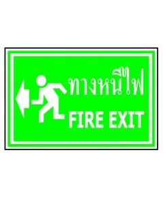 ป้ายทางหนีไฟ/Fire Exit รหัส SA-45