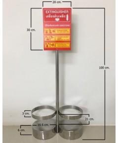 ที่วางถังดับเพลิงแบบถังคู่สแตนเลสพร้อมป้ายอลูมิเนียม 20x30cm.
