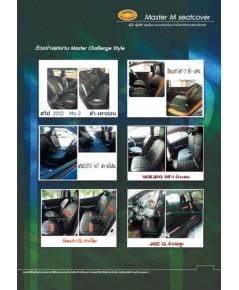 ตัวอย่างงานชุดหุ้มเบาะรถยนต์Master M