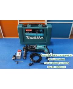 สว่านโรตารี่ 3 ระบบ Makita รุ่น HR2470F