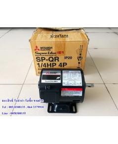 มอเตอร์ Mitsubishi รุ่น SP-QR 1/4 HP