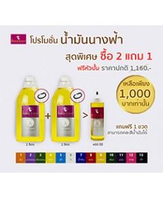 น้ำมันตะเกียง The Angel Oil - โปร 2 แถม 1