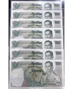 ธนบัตร 20 บาท แบบ 11 สุพัฒน์-เสนาะ เรียง 7 ใบ 13U-071732 - 24U-071738 สภาพ UNC ยังไม่ผ่านการใช้งาน