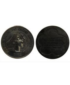 เหรียญทองแดงที่ระลึก ขนาด 5 เซน งานประชุมกล้วยไม้เอเชีย-แปซิฟิค ครั้งที่ 4 ปี พ.ศ. 2535