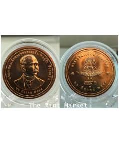 เหรียญทองแดงทึ่ระลึก ร.5 ครบ 109 ปี การรถไฟแห่งประเทศไทย ปี 2549
