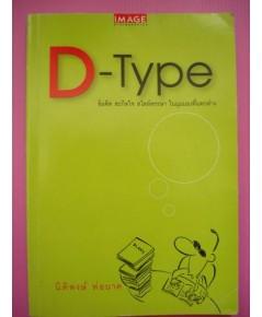 D-Type โดย นิติพงษ์ ห่อนาค