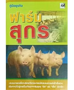 คู่มือธุรกิจ ฟาร์มสุกร  (ปกแข็ง)  ISBN 9789743504143