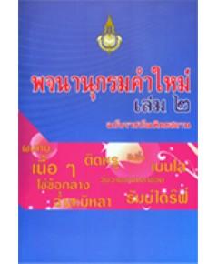 พจนานุกรมคำใหม่ เล่ม 2 ฉบับราชบัณฑิตยสถาน 9786167073040