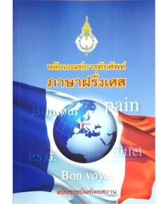 หลักเกณฑ์การทับศัพท์ภาษาฝรั่งเศส ฉบับราชบัณฑิตยสถาน ISBN9786167073507