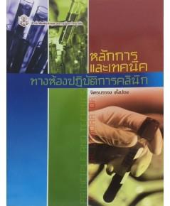 หลักการและเทคนิคทางห้องปฏิบัติการคลินิก ISBN9789740326373