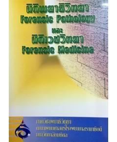 นิติพยาธิวิทยาและนิติเวชวิทยา (Forensic Pathology and Forensic Medicine) ISBN 9789741108985