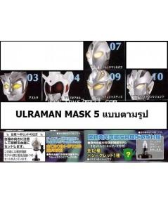 ULTRAMAN : 1/6 ULTRAMAN MASK VOL.3 คละแบบ 5 แบบ สินค้าจาก BANDAI ของแท้100 [1]