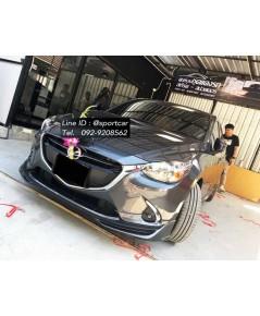 ชุดแต่งMazda2 2018 2017 2016 ทรง Jab [Mazda2 skyactiv] สเกิร์ตมาสด้า2 4ประตู,5ประตู ราคาไม่แรง!