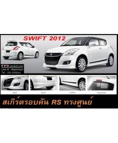 ชุดแต่ง Suzuki Swift 2012 2014 2015 ทรง RS Sport [ชุดแต่ง ซูซูกิ สวิฟ ราคาถูก] ชุดแต่ง Swift