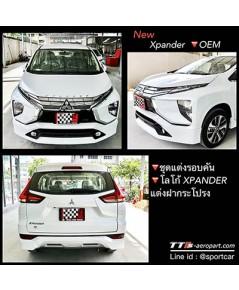 ชุดแต่ง Xpander ทรง OEM  สเกิร์ตรอบคัน Mitsubishi Xpander แต่งสวย ราคาไม่แรง