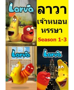 Larva การ์ตูน เจ้าหนอนหรรษา Season 1-3 (รวม 260 ตอน) ไม่มีบทพูด/ DVD 3 แผ่นจบซีซั่น