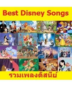 The Best of Disney Songs รวมเพลงเพราะๆการ์ตูนดังจากดิสนีย์ 236 เพลง/CD Mp3 ชุด 2 แผ่น