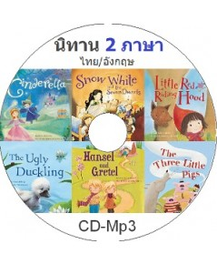 นิทาน 2 ภาษาไทย+อังกฤษ 30in1 (CD-Mp3) 1 แผ่น/ เลือกฟังได้ทั้งเสียงภาษาไทย และอังกฤษ