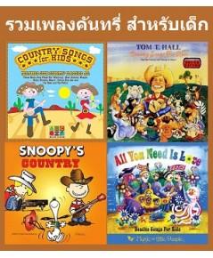 Country Songs for Kids 4in1 รวมเพลงคันทรี่สำหรับเด็ก (CD-Mp3) รวมจาก 4 อัลบั้มไว้ใน 1 แผ่น