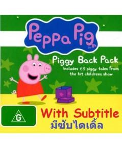 Peppa Pig With Subtitle Season 1-4 (พากย์อังกฤษ/มีซับอังกฤษ) ไฟล์ MP4 รวม 159 ตอน