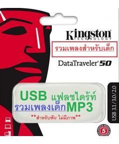 USB-16GB แฟลชไดร้ท์ รวมเพลงเด็กทุกอัลบั้มในร้าน ไฟล์ MP3 (2,781 เพลง++) ราคาพิเศษ