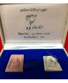 เหรียญพระไพรีพินาศ 80 พรรษา สมเด็จพระสังฆราช ปี 2536 เนื้อเงิน และเนื้อผง  (เช่าบูชาไปแล้ว)