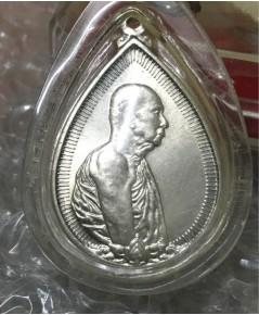 เหรียญสมเด็จพระสังฆราช พิมพ์หยดน้ำ เนื้อเงิน วัดบวรนิเวศ จัดสร้างปี 2533 วาระฉลอง 1 ปี สถาปนา สมเด็จ