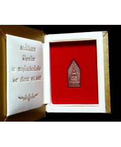 เหรียญพระนิรันตราย ญสส. สมเด็จพระสังฆราช วัดบวรนิเวศ ปี 2545 พร้อมกล่อ(เช่าบูชาไปแล้ว)