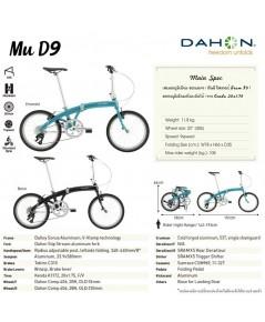 จักรยานพับ Dahon MU D9 2020