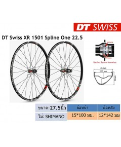 ชุดล้อดิส DT Swiss XR1501 SPLINE ONE 22.5 27.5นิ้ว