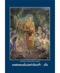 บทสวดมนต์แปล ทำวัตร เช้่า เย็น 453
