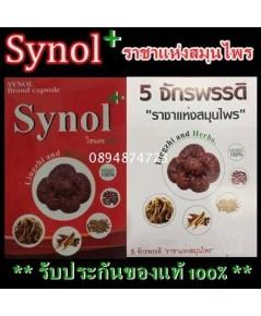 Synol+ (ไซนอลพลัส)ราคาส่งพิเศษสุด4xxSynon plus