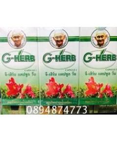 ผลิตภัณฑ์จีเฮิร์บ หมอสมหมาย G-herb ราคาถูก 6xx