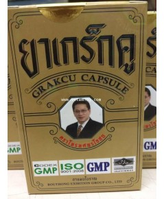 ยาเกร็กคู กล่องใหม่ กล่องละ 3xx (Grakcu)ราคาพิเศษสุด (1 กล่อง)