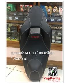 เบาะ AEROX 003 ทรงสปอร์ต
