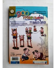 ๑๐๐ การละเล่นของเด็กไทย