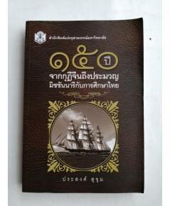 ๑๕๐ ปีจากกุฎีจีนถึงประมวญมิชชันนารีกับการศึกษาไทย