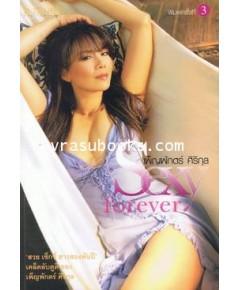 Sexy Forver