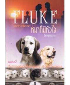 FLUKE หมาก็มีหัวใจ