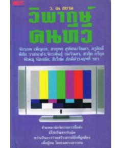 วิพากษ์คนทีวี