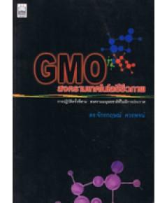 GMO สงครามเทคโนโลยีชีวภาพ