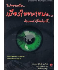 ไม่อยากเห็นเมืองไทยหายนะ อ่านหนังสือเล่มนี้