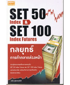 SET 50 Index  SET 100 Futures Index Futures กลยุทธ์การทำตลาดล่วงหน้า