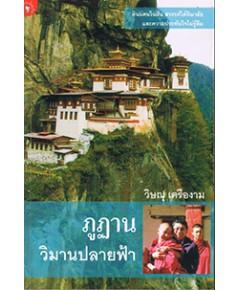 ภูฏาน วิมานลอยฟ้า